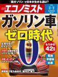 週刊エコノミスト (シュウカンエコノミスト) 2021年2月2日号