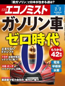 週刊エコノミスト (シュウカンエコノミスト) 2021年2月2日号-電子書籍