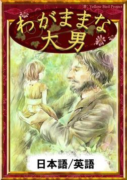 わがままな大男 【日本語/英語版】-電子書籍