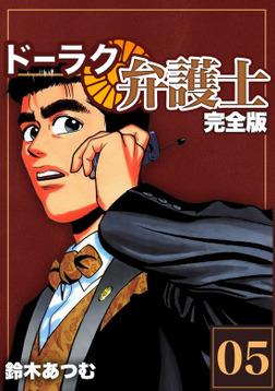 ドーラク弁護士【完全版】(5)-電子書籍