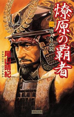燎原の覇者 1 唐入りの罠-電子書籍