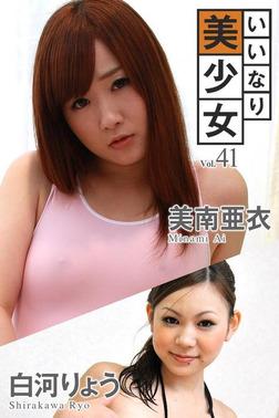 いいなり美少女 Vol.41 美南亜衣 白河りょう-電子書籍