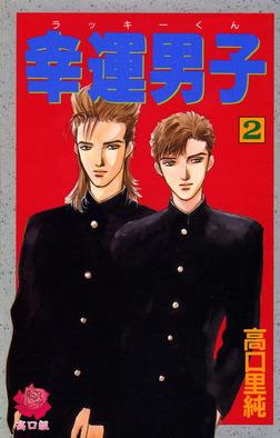 幸運男子(2)-電子書籍