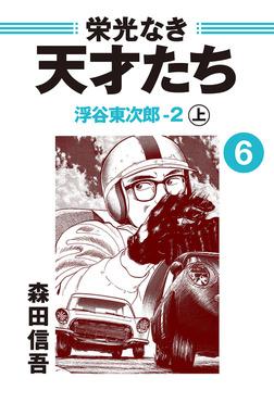 栄光なき天才たち6-2上 浮谷東次郎-電子書籍