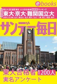 大学合格者高校別ランキング3 東大・京大+難関国立大 前・後期確定号