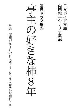 亭主の好きな柿8年-電子書籍