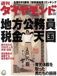 週刊ダイヤモンド 03年8月23日号