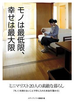 モノは最低限、幸せは最大限-電子書籍