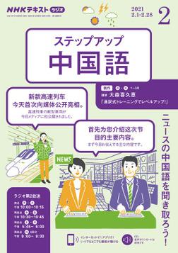 NHKラジオ ステップアップ中国語 2021年2月号-電子書籍