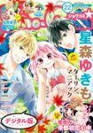 Sho-Comi 2019年22号(2019年10月19日発売)