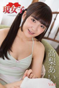 高梨あい 現女子 Vol.04