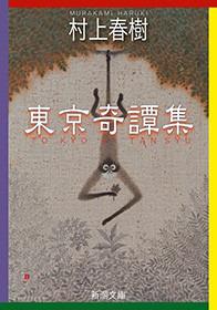 東京奇譚集(新潮文庫)-電子書籍