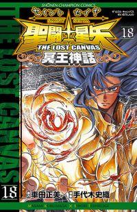 聖闘士星矢 THE LOST CANVAS 冥王神話 18