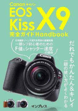 キヤノン EOS Kiss X9完全ガイド Handbook-電子書籍