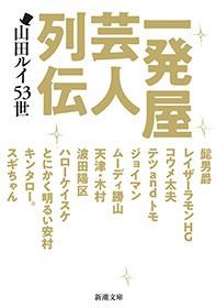 一発屋芸人列伝(新潮文庫)-電子書籍