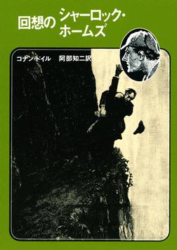 回想のシャーロック・ホームズ【阿部知二訳】-電子書籍