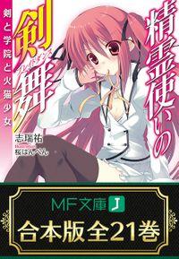 【合本版】精霊使いの剣舞 全21巻(MF文庫J)