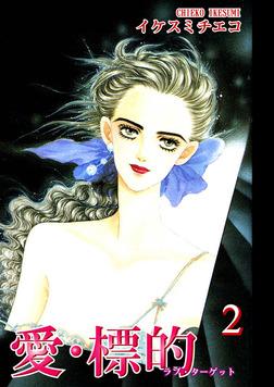 愛・標的-ラブ・ターゲット-(2)-電子書籍
