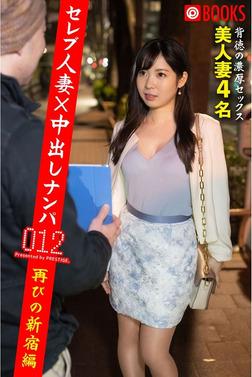 セレブ人妻×中出しナンパ 012 再びの新宿編美人妻4名-電子書籍