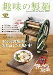趣味の製麺9号