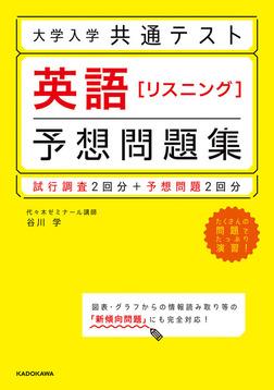 大学入学共通テスト 英語[リスニング]予想問題集-電子書籍