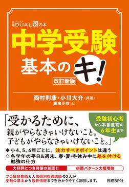 中学受験基本のキ! 改訂新版-電子書籍