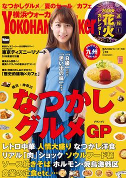 YokohamaWalker横浜ウォーカー 2016 7月号-電子書籍