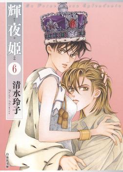 輝夜姫 6巻-電子書籍