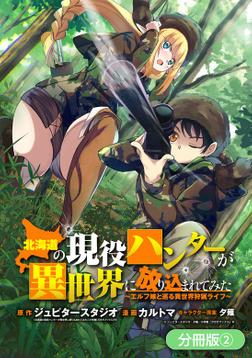 北海道の現役ハンターが異世界に放り込まれてみた ~エルフ嫁と巡る異世界狩猟ライフ~【分冊版】 2巻-電子書籍