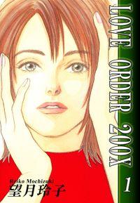 LOVE ORDER 200X(1)