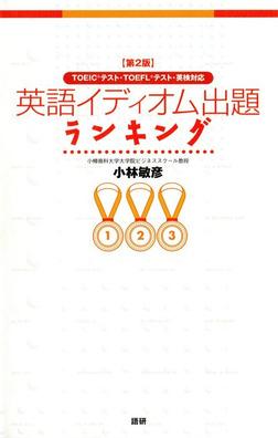 【第2版】英語イディオム出題ランキング TOEICテスト・TOEFLテスト・英検対応-電子書籍