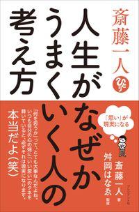 斎藤一人 人生がなぜかうまくいく人の考え方――「思い」が現実になる(プレジデント社)