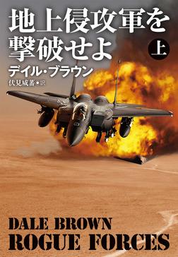 地上侵攻軍を撃破せよ(上)-電子書籍