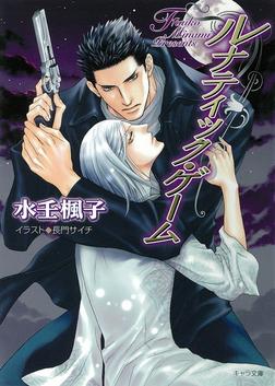 ルナティック・ゲーム 桜姫(2)-電子書籍