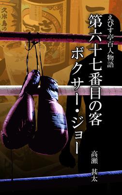 えびす亭百人物語 第六十七番目の客 ボクサー・ジョー-電子書籍