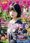 週刊少年マガジン  2019年 47号[2019年10月23日発売]