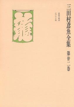 三田村鳶魚全集〈第22巻〉-電子書籍
