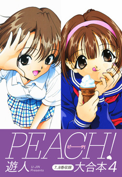 PEACH ! 大合本4-電子書籍