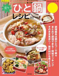 楽々ひと鍋レシピ