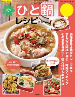 楽々ひと鍋レシピ-電子書籍
