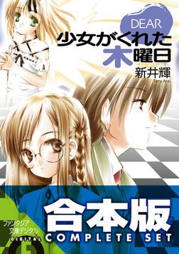 【合本版】DEAR+DIARY 全5巻-電子書籍