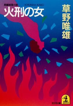 火刑の女-電子書籍