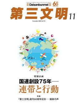 第三文明2020年11月号-電子書籍