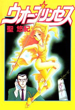 ウォー・プリンセス / 1-電子書籍