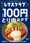 レタスクラブ Special edition ほぼ100円のとり肉おかず