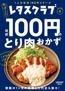 レタスクラブ Special edition ほぼ100円のとり肉おかず-電子書籍