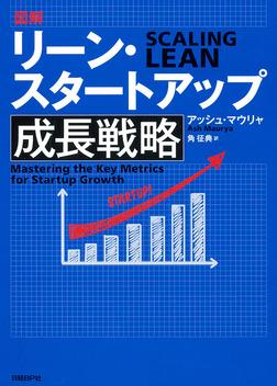 図解リーン・スタートアップ成長戦略-電子書籍