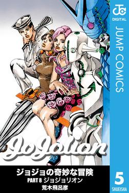 ジョジョの奇妙な冒険 第8部 モノクロ版 5-電子書籍