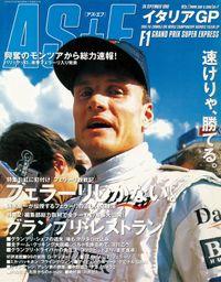 AS+F(アズエフ)1999 Rd13 イタリアGP号