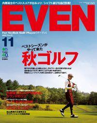 EVEN 2013年11月号 Vol.61